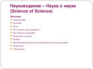 Науковедение – Наука о науке (Science of Science) Введение Определение История Ц