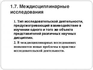 1.7. Междисциплинарные исследования 1. Тип исследовательской деятельности, преду
