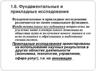 1.8. Фундаментальные и прикладные исследования Фундаментальные и прикладные иссл