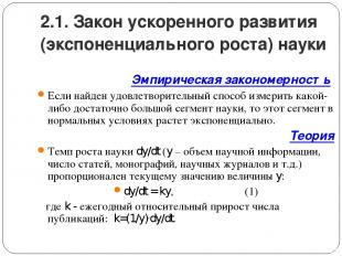 2.1. Закон ускоренного развития (экспоненциального роста) науки Эмпирическая зак