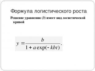 Формула логистического роста Решение уравнения (3) имеет вид логистической криво