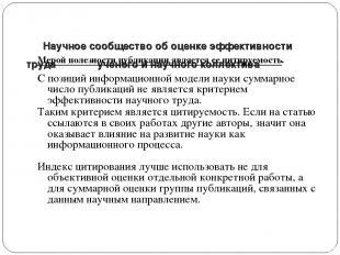 Научное сообщество об оценке эффективности труда ученого и научного коллектива М
