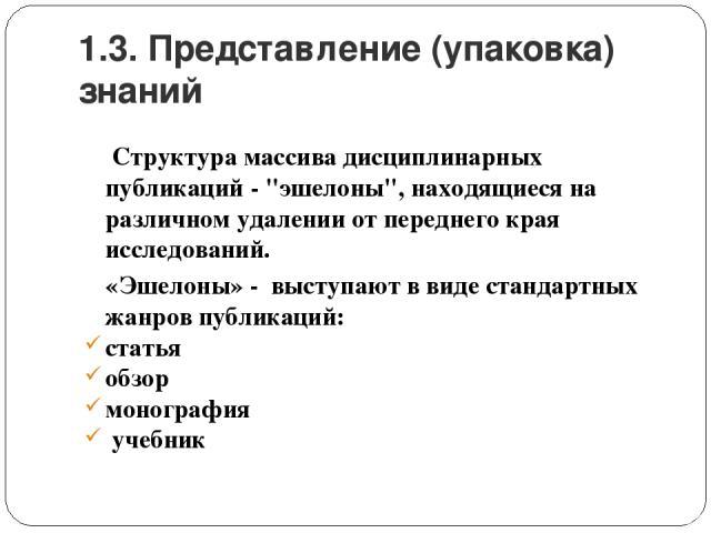 1.3. Представление (упаковка) знаний Структура массива дисциплинарных публикаций -