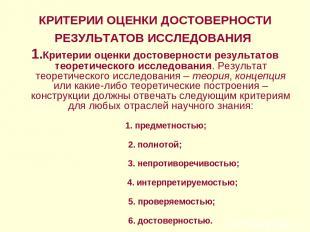КРИТЕРИИ ОЦЕНКИ ДОСТОВЕРНОСТИ РЕЗУЛЬТАТОВ ИССЛЕДОВАНИЯ 1.Критерии оценки достове