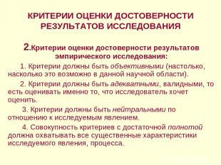 КРИТЕРИИ ОЦЕНКИ ДОСТОВЕРНОСТИ РЕЗУЛЬТАТОВ ИССЛЕДОВАНИЯ 2.Критерии оценки достове