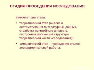 СТАДИЯ ПРОВЕДЕНИЯ ИССЛЕДОВАНИЯ включает два этапа: теоретический этап (анализ и