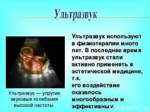 Ультразвук используют в физиотерапии много лет. В последнее время ультразвук ста