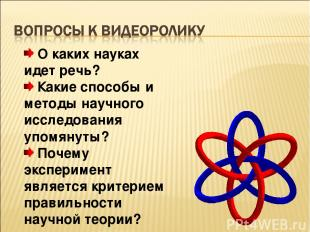 О каких науках идет речь? Какие способы и методы научного исследования упомянуты
