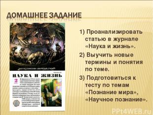 1) Проанализировать статью в журнале «Наука и жизнь». 2) Выучить новые термины и