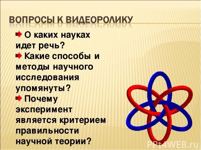О каких науках идет речь? Какие способы и методы научного исследования упомянуты? Почему эксперимент является критерием правильности научной теории?