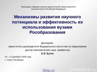 Ежегодное собрание научно-педагогической общественности высшей школы Российской