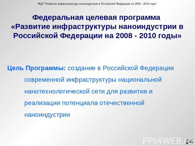 Федеральная целевая программа «Развитие инфраструктуры наноиндустрии в Российской Федерации на 2008 - 2010годы» ФЦП