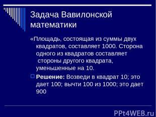 Задача Вавилонской математики «Площадь, состоящая из суммы двух квадратов, соста