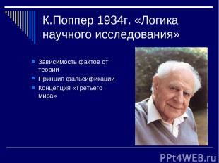 К.Поппер 1934г. «Логика научного исследования» Зависимость фактов от теории Прин