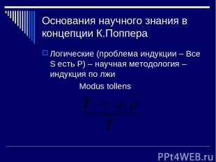 Основания научного знания в концепции К.Поппера Логические (проблема индукции –