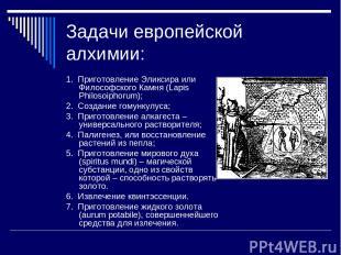 Задачи европейской алхимии: 1.Приготовление Эликсира или Философского Камня (L