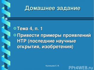 Домашнее задание Тема 4, п. 1 Привести примеры проявлений НТР (последние научные