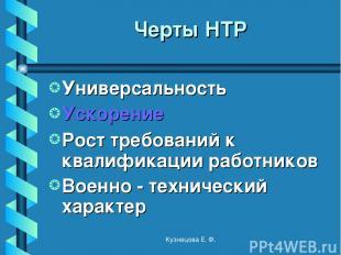 Черты НТР Универсальность Ускорение Рост требований к квалификации работников Во