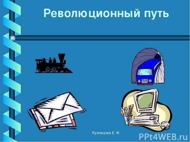Революционный путь Кузнецова Е. Ф. Кузнецова Е. Ф.