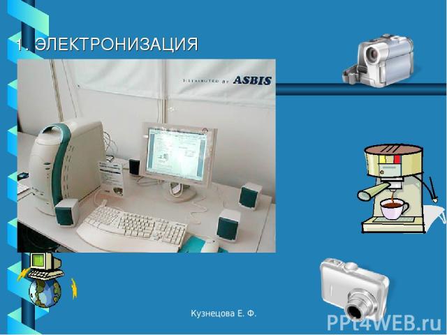 1. ЭЛЕКТРОНИЗАЦИЯ Кузнецова Е. Ф. Кузнецова Е. Ф.