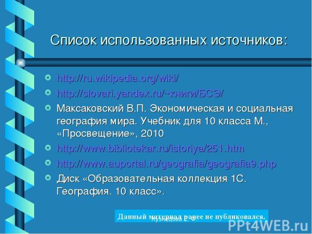 Список использованных источников: http://ru.wikipedia.org/wiki/ http://slovari.yandex.ru/~книги/БСЭ/ Максаковский В.П. Экономическая и социальная география мира. Учебник для 10 класса М., «Просвещение», 2010 http://www.bibliotekar.ru/istoriya/251.ht…