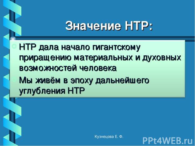Значение НТР: Кузнецова Е. Ф. Кузнецова Е. Ф.