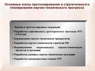 Основные этапы прогнозирования и стратегического планирования научно-техническог