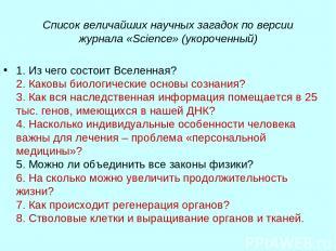 Список величайших научных загадок по версии журнала «Science» (укороченный) 1. И