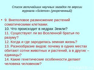 Список величайших научных загадок по версии журнала «Science» (укороченный) 9. В