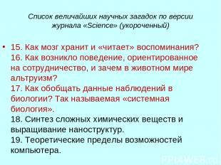 Список величайших научных загадок по версии журнала «Science» (укороченный) 15.