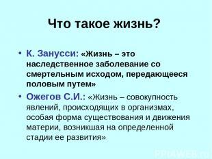 Что такое жизнь? К. Занусси: «Жизнь – это наследственное заболевание со смертель