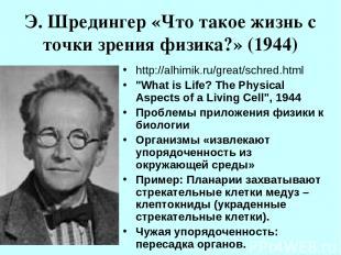 Э. Шредингер «Что такое жизнь с точки зрения физика?» (1944) http://alhimik.ru/g