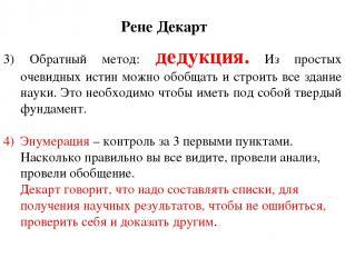 Рене Декарт 3) Обратный метод: дедукция. Из простых очевидных истин можно обобща