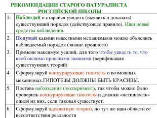 РЕКОМЕНДАЦИИ СТАРОГО НАТУРАЛИСТА РОССИЙСКОЙ ШКОЛЫ 1. Наблюдай и старайся увидеть
