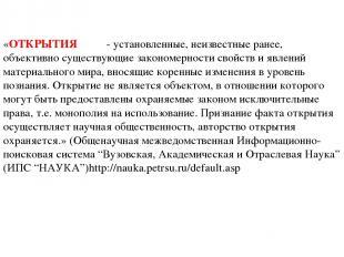 «ОТКРЫТИЯ - установленные, неизвестные ранее, объективно существующие закономерн