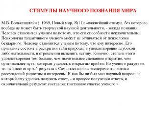 М.В. Волькенштейн ( 1969, Новый мир, №11): «важнейший стимул, без которого вообщ