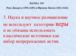 НАУКА ОТ Рене Декарта (1596-1650) и Френсис Бекон (1561-1626) 3. Наука и научное