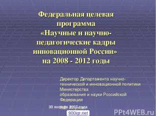 Федеральная целевая программа «Научные и научно-педагогические кадры инновационн