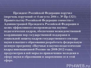 Президент Российской Федерации поручил (перечень поручений от 4 августа 2006 г.