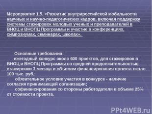 Основные требования: ежегодный конкурс около 600 проектов, для стажировок в ВНОЦ