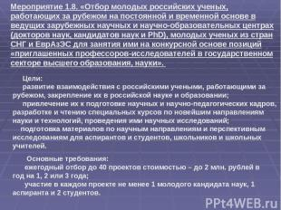 Основные требования: ежегодный отбор до 40 проектов стоимостью – до 2 млн. рубле