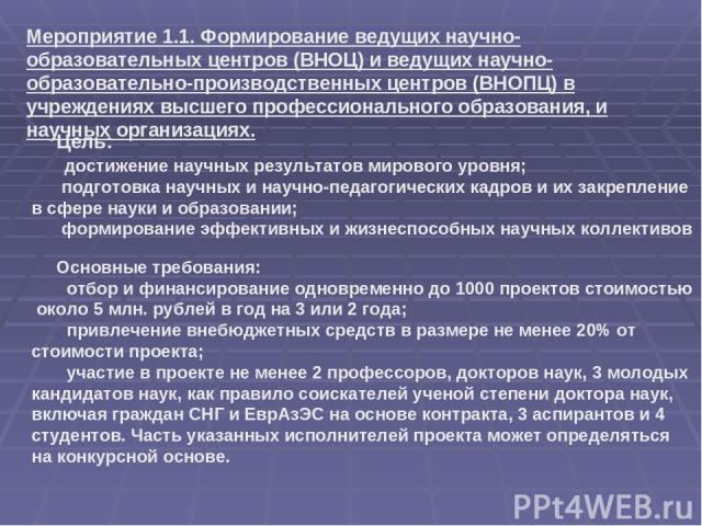 Основные требования: отбор и финансирование одновременно до 1000 проектов стоимостью около 5 млн. рублей в год на 3 или 2 года; привлечение внебюджетных средств в размере не менее 20% от стоимости проекта; участие в проекте не менее 2 профессоров, д…