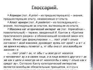 Априори (лат. А priori – из предшествующего) – знания, предшествующие опыту, нез