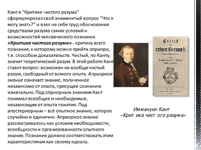 Иммануил Кант «Критика чистого разума»