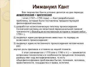 Иммануил Кант Все творчество Канта условно делится на два периода: докритический