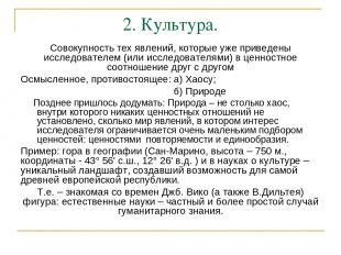 2. Культура. Совокупность тех явлений, которые уже приведены исследователем (или