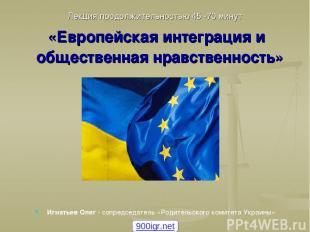 Лекция продолжительностью 45 -70 минут «Европейская интеграция и общественная нр