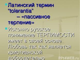 """Латинский термин """"tolerantia"""" – «пассивное терпение» Исконно русское понимание Т"""