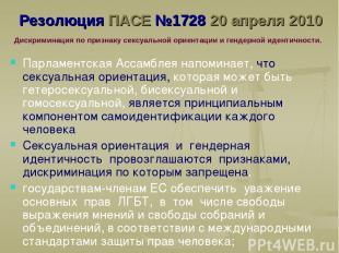 Резолюция ПАСЕ №1728 20 апреля 2010 Парламентская Ассамблея напоминает, что секс