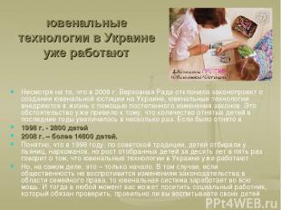 ювенальные технологии в Украине уже работают Несмотря на то, что в 2009 г. Верхо